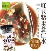 (缺貨預計6/20到貨)【阿華師】紅豆紫米薏仁水(15gx30入/罐) 穀早茶系列