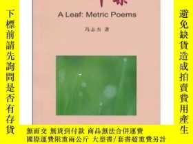二手書博民逛書店一葉集罕見專著 A leaf: metric poems 漢英對照 馮誌傑著 eng yi ye ji978751