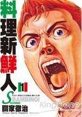料理新鮮人SECONDO(01)
