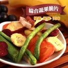 綜合蔬果脆片餅乾 天然蔬果片蔬菜餅 含波羅蜜 甘薯條芋頭條 蘋果香蕉 敏豆秋葵 180克 【正心堂】