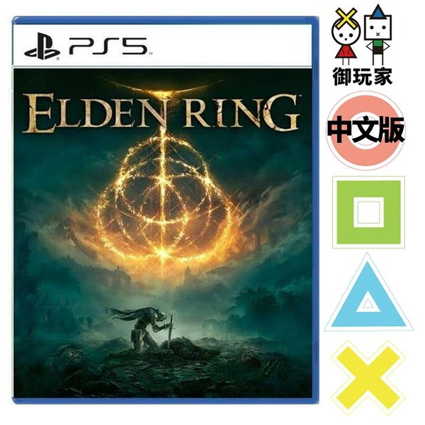 預購 PS5 艾爾登法環 ELDEN RING 1/21發售