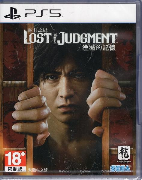 PS5遊戲 審判之逝 湮滅的記憶 Lost Judgment 中文版【玩樂小熊】