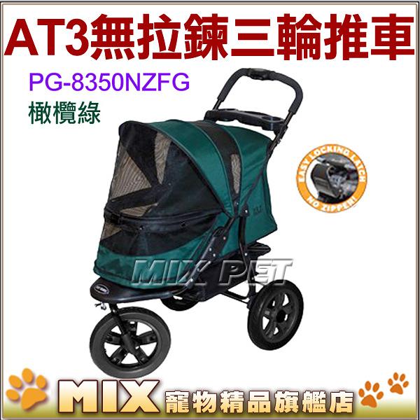 ◆MIX米克斯◆美國PET GEAR【PG-8350NZFG】AT3無拉鍊三輪寵物推車,無拉鍊設計,輕鬆摺疊收納