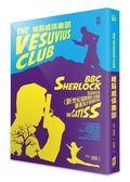 (二手書)維蘇威俱樂部:《新世紀福爾摩斯》王牌編劇首部小說