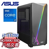 【南紡購物中心】華碩系列【普快車】i7-11700八核 文書電腦(8G/500G SSD)