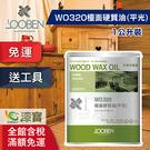 【漆寶】魯班木蠟油│室內專用 WO320...