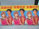 【書寶二手書T5/漫畫書_NBO】海灘伴侶_1~3集合售
