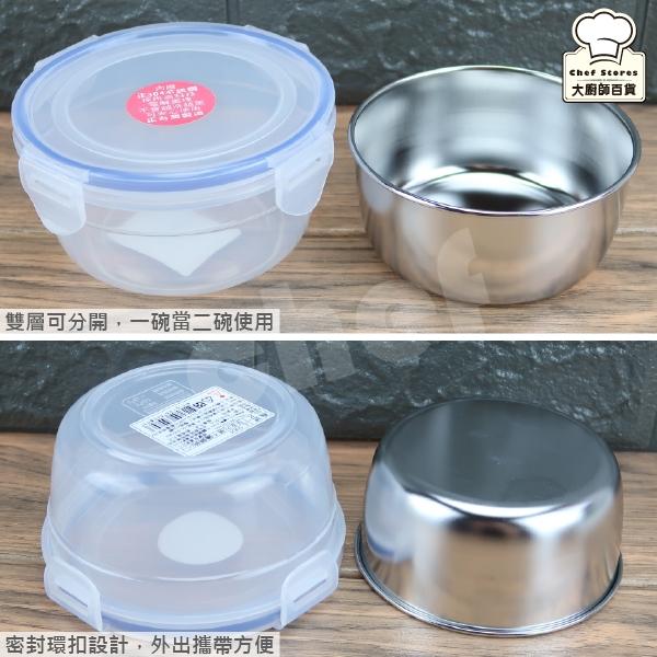 皇家分離式不銹鋼保鮮碗中調理碗14.5cm/0.95L雙層隔熱碗保鮮盒K5001-大廚師百貨
