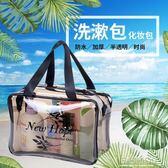 夏季游泳洗漱包大容量果凍包手提健身加厚防水PVC便攜洗澡沐浴包-Ifashion