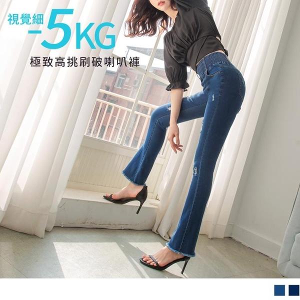 《BA6128》視覺-5KG。高腰收腹破損美腿喇叭長褲 OrangeBear