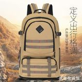 登山包 雙肩包包戶外輕便旅游包休閒時尚大容量登山書包 zh6599【歐爸生活館】