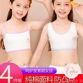 4件裝 女童內衣發育期小背心女兒童純棉學生女孩小中童少女文胸【大碼百分百】