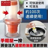 日本廚房擠壓式油刷/烤肉刷 擠壓式矽膠油刷 調味刷 蛋液刷 油刷罐 矽膠油刷瓶 烤肉刷【CD0021】