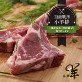【品鮮羊】輸碼Yahoo2019現折$100↗↗彰化頂級本土戰斧小羔羊排(250-300g/包) -無腥味 頂級厚切 推薦