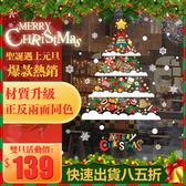 聖誕節壁貼 圣誕樹貼紙裝扮雪花窗花圣誕節櫥窗玻璃門貼裝飾墻貼【現貨快速出貨八五折】