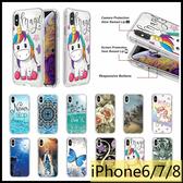 【萌萌噠】iPhone 6 6s 7 8 plus  最新爆款 二合一組合款 卡通彩繪卡片透明殼 全包防摔軟殼 手機殼