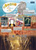【停看聽音響唱片】【DVD】三萬六千年後/大象與自行車