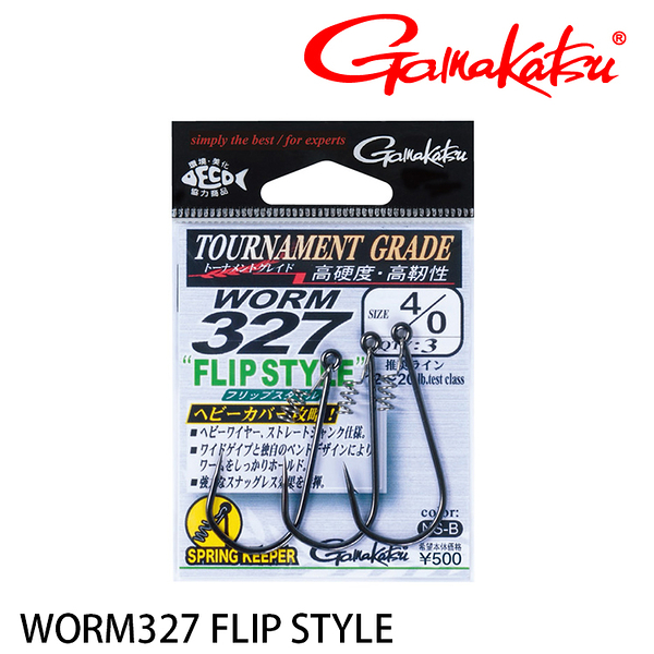 漁拓釣具 GAMAKATSU WORM 327 FLIP STYLE [魚鉤]