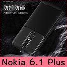 【萌萌噠】諾基亞 Nokia 6.1 Plus  時尚經典商務新款 碳纖維紋 創意磨砂防摔 全包矽膠軟殼 手機殼