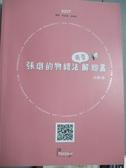 【書寶二手書T1/進修考試_QFZ】張璐的物權法有聲解題書_讀享數位文化股份有限公司