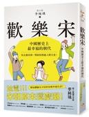 歡樂宋:中國歷史上最幸福的朝代,沒去過宋朝,別說你到過人間天堂!【城邦讀書花園】