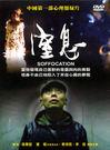窒息DVD 葛優/秦海璐...