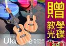 【小麥老師樂器館】Akama 23吋 烏克麗麗 (買1送11) 桃花心木 AC110 【G7】初學者琴 小吉他