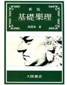 【小叮噹的店】B215 樂理系列.新版基礎樂理