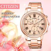 【亞洲限定】CITIZEN Eco Drive 風采動人玫瑰金光動能女錶 FB1432-55X