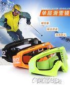 滑雪鏡 單層滑雪鏡防風防霧透明高清單板滑雪眼鏡登雪山護目鏡 igo 榮耀3c