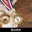 珠友 BU-02001 勵志獎牌/頒獎道具/競賽獎勵
