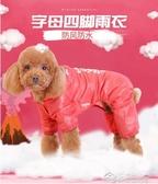 寵物狗狗雨衣泰迪博美比熊雪納瑞小型犬雨天外出服寵物狗防水雨衣 夢想生活家