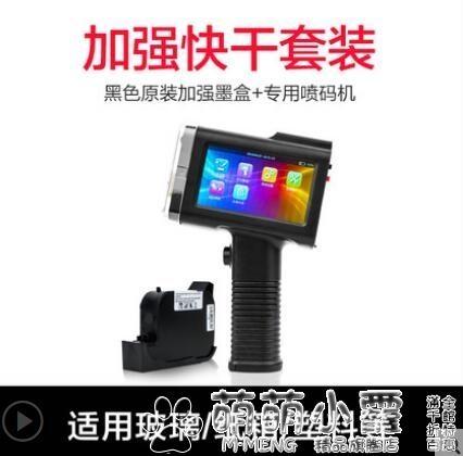噴碼槍 手持式噴碼機打碼機小型生產日期價格標簽激光噴印機全自動智慧打碼器  交換禮物DF