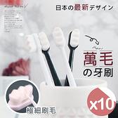 [最殺超值價] 日本熱銷納米級萬毛牙刷 (盒裝) 升級清舌苔(10入超值組)