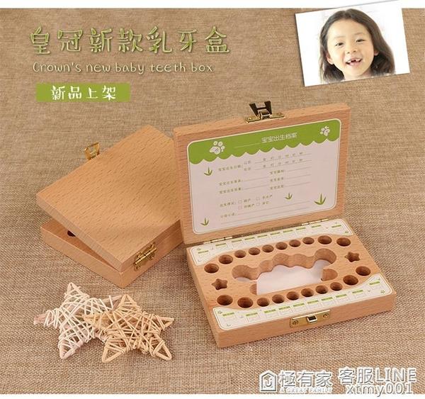 乳牙盒寶寶胎毛收藏盒男孩牙齒收納盒子保存生肖馬換牙紀念盒女孩 聖誕免運