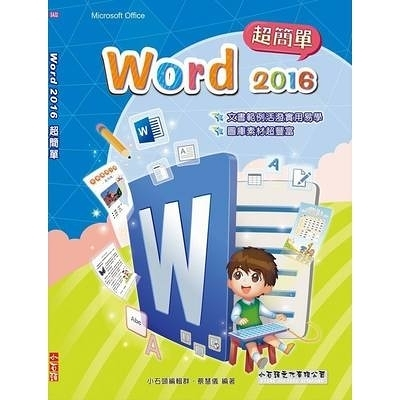 Word 2016超簡單