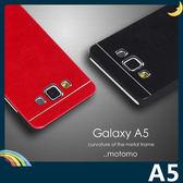 三星 Galaxy A5 金屬拉絲手機殼 PC硬殼 髮絲紋層次質感 保護套 手機套 背殼 外殼