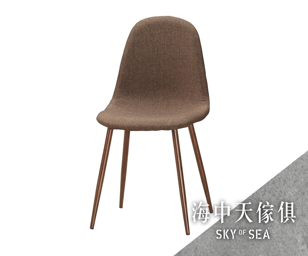 {{ 海中天休閒傢俱廣場 }} J-23 摩登時尚 餐椅系列 1064-9 妮莉餐椅(棕色布)(五金腳)