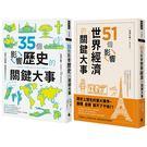 《35個影響歷史的關鍵大事》+《51個影響世界經濟的關鍵大事》