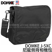 DOMKE J-5XC 專業尼龍側背相機包 (24期0利率 免運 華曜貿易公司貨) J-Series J5XC 700-J5C