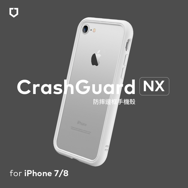 犀牛盾CrashGuard NX 防摔邊框手機殼 - iPhone 7 / 8