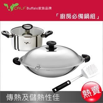 【Calf小牛】304不銹鋼雙鍋組(炒鍋40cm+湯鍋20cm) 贈不銹鋼鍋鏟