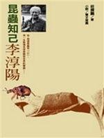 二手書博民逛書店《昆蟲知己李淳陽-觀察家人物誌1》 R2Y ISBN:95732