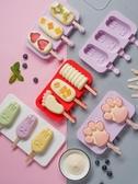 自制卡通可愛冰棒模具冰糕家用冰格