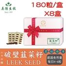 美陸生技 日本真空破壁韭菜籽膠囊(禮盒)【180粒/盒X8盒】AWBIO
