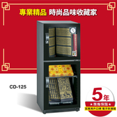 【防潮品牌】收藏家 CD-125 時尚珍藏全能型電子防潮箱(132公升) 相機鏡頭 精品衣鞋包 食品樂器