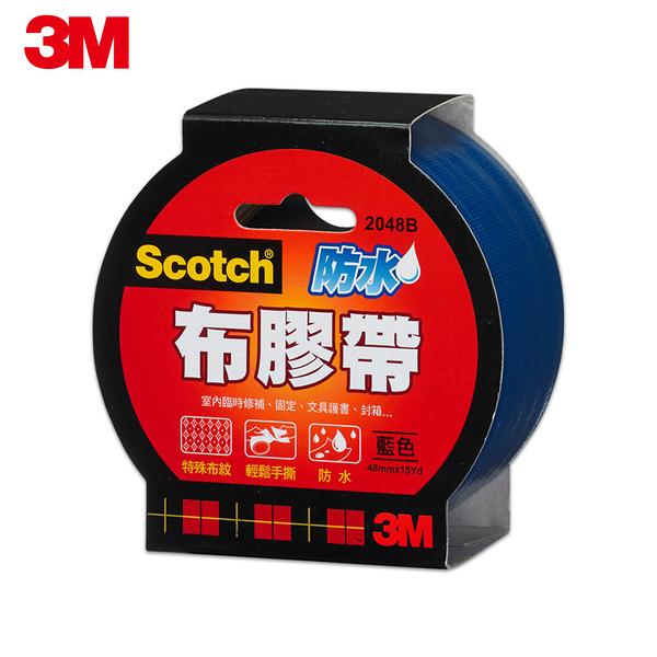 【3M】2048B SCOTCH強力防水布膠帶-藍(48mm x15yd) 7100014711