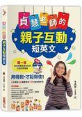 貞慧老師的親子互動短英文(1書1光碟)強化心理韌性,做個對外圓融溫柔,內在強大堅