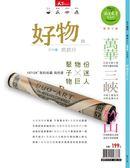 天下雜誌微笑台灣319+專刊:好物款款行Ⅲ