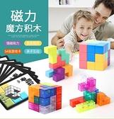 積木磁力立方體6歲兒童8以上拼裝玩具10益智力開發【古怪舍】